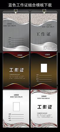 简洁大气工作证入场证模板图片设计下载