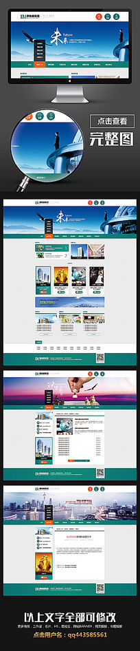 简洁大气企业网站建设模板psd PSD