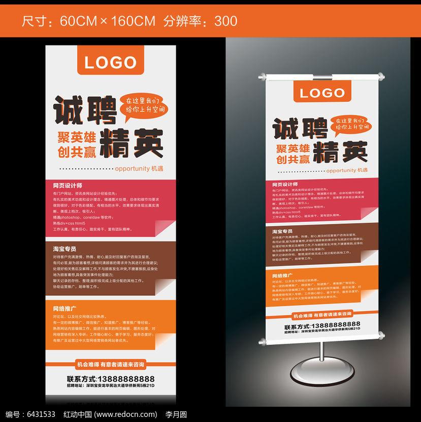 简约现代企业招聘x展架易拉宝cdr模板图片图片