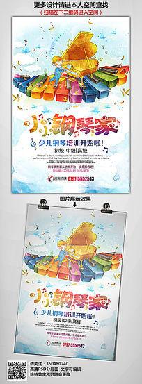 卡通风钢琴培训班招生海报