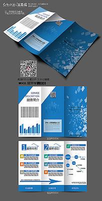 蓝色商务企业宣传三折页