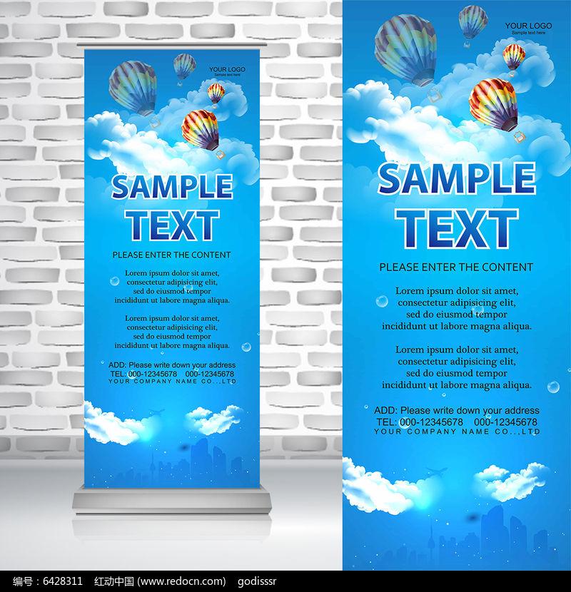 蓝色天空白云朵朵热气球易拉宝AI素材下载_易什么是平板设计图图片
