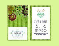 绿色花点中文婚礼邀请卡