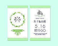 绿色清新中文婚礼邀请卡