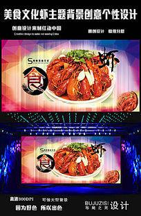 美食文化虾主题背景创意个性设计