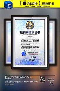苹果apple官方淘宝网店微信授权证书