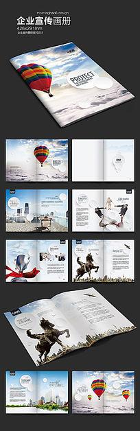 时尚大气热气球企业画册版式设计