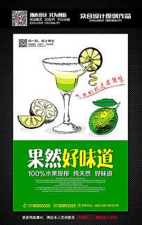 时尚简约夏季鲜榨果汁海报模板