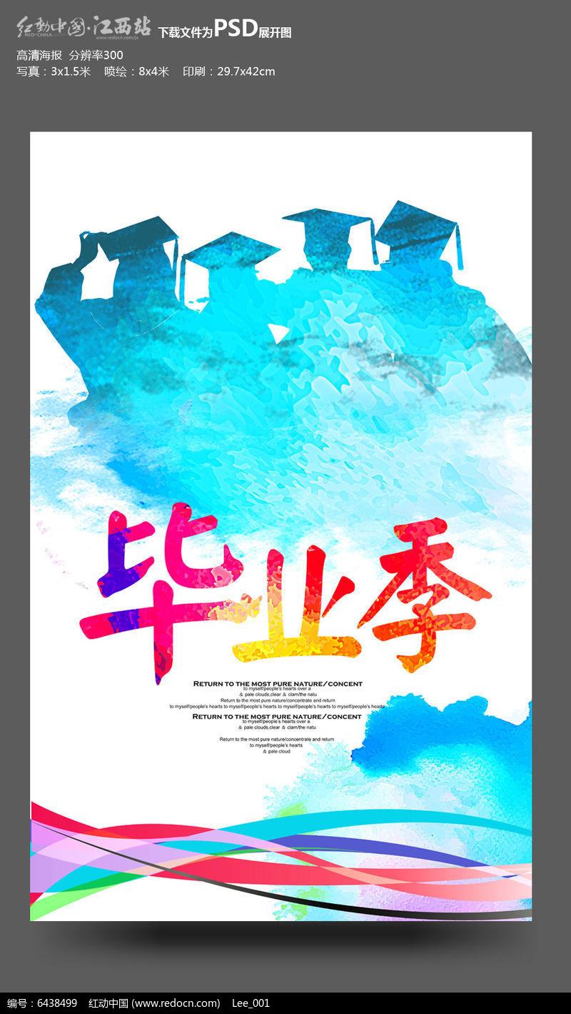 水彩致青春毕业季海报模板设计