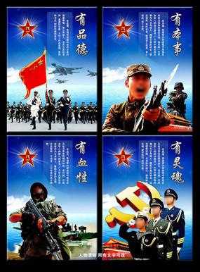 消防新四有军人展板_四有新一代革命军人展板军旗飘扬_红动网