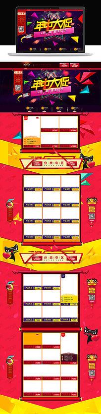 淘宝618粉丝狂欢节首页素材模板