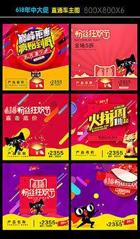 淘宝天猫618粉丝狂欢节年中大促主图