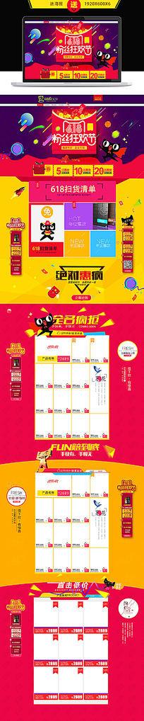 淘宝天猫618粉丝狂欢节首页