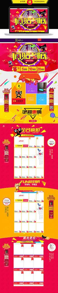 淘宝天猫618粉丝狂欢节首页海报素材模板