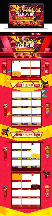 淘宝天猫618粉丝狂欢节首页模板
