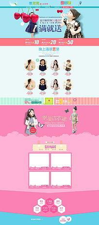 淘宝天猫春季促销海报童装女装装修首页模板