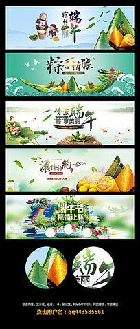 淘宝天猫端午节banner设计 PSD