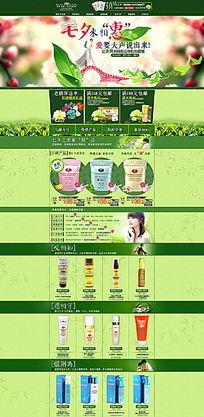 淘宝天猫三八妇女节首页海报PSD模板