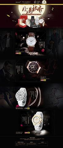 淘宝通用鞋包饰品手表高端装修类目首页设计