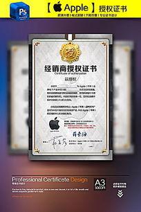 稳重大气苹果官方淘宝网店微信授权证书