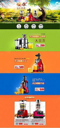 夏季榨汁机淘宝商城店铺首页模板