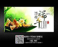 喜庆端午节粽子促销海报设计