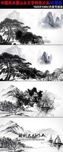 中国风滴墨山水文字特效动画片头AE模板