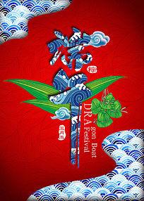 中国红端午节节日海报