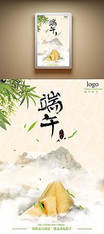 中华民族传统节日之端午节海报