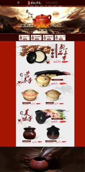 紫砂壶茶具天猫淘宝旺铺促销首页装修