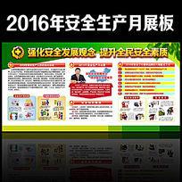 2016安全生产月消防安全展板