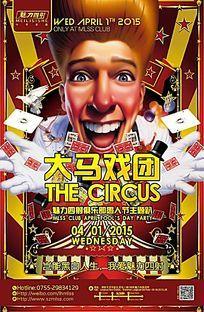 4月1号愚人节大马戏团派对酒吧海报