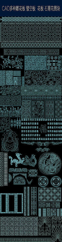 CAD镂空板 雕花板 花板CAD  石膏花 雕花 dwg