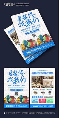 扁平化时尚创意家居装修宣传单