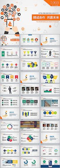 创意卡通人物扁平化商务团队项目合作汇报计划动态PPT模板