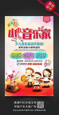 创意小小音乐家音乐培训招生海报设计