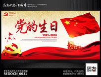 大气创意党的生日建党节宣传海报设计