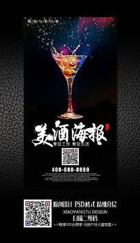 大气炫酷酒吧酒水海报设计