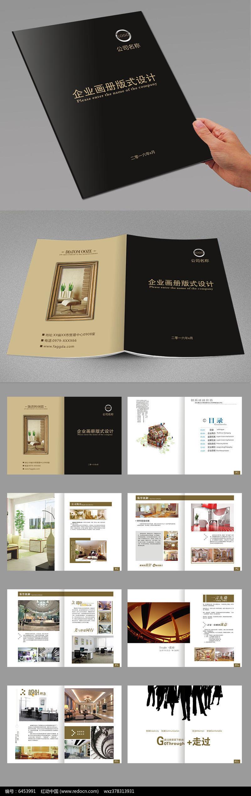 大气企业画册版式设计图片