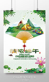 端午节促销海报设计 PSD