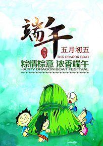 端午节卡通背景海报