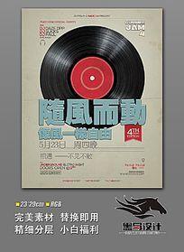 复古黑胶唱片音乐演唱会海报