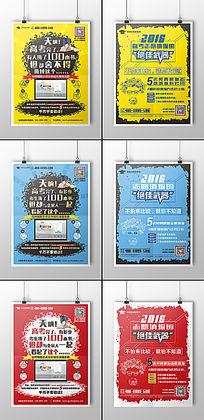 高考志愿决策网宣传单页设计模板