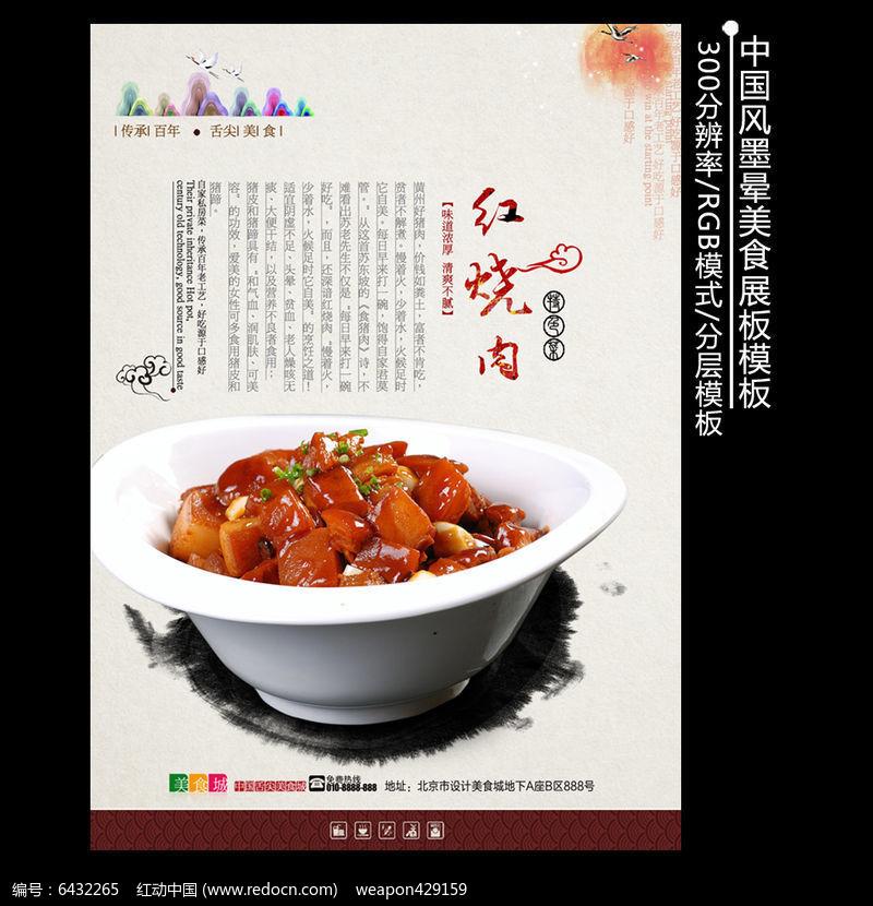 原创设计稿 海报设计/宣传单/广告牌 海报设计 古典菜品菜谱宣传挂画图片