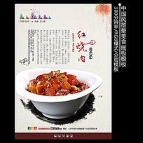 古典菜品菜谱宣传挂画展示psd模板下载