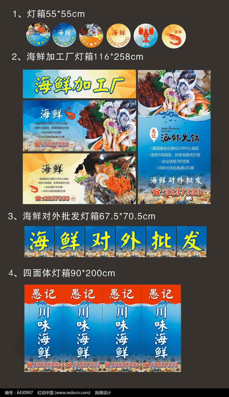 原创设计稿 海报设计/宣传单/广告牌 广告牌|户外广告 海鲜餐饮店灯箱图片
