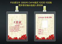 红色古典工作证设计