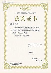 获奖荣誉证书设计模板