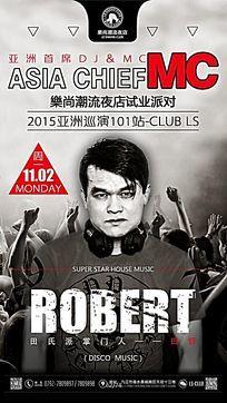 酒吧DJ MC田野海报