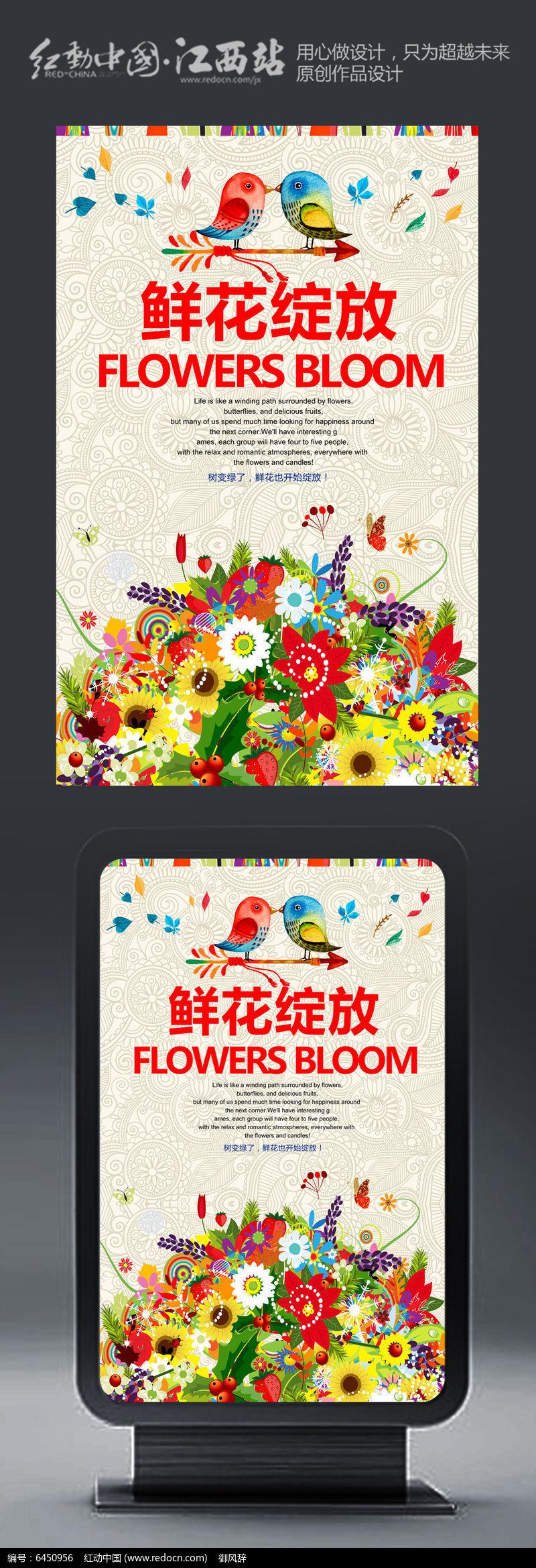 炫丽鲜花海报模板设计